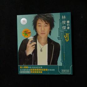 CD~林俊杰  (货bE)