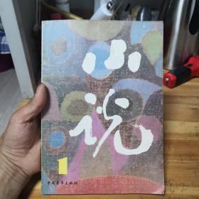 小说第1期创刊号