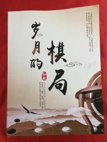 岁月的棋局【孙毅签名本】黑龙江大学围棋协会会长