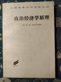 汉译世界学术名著丛书,政治经济学原理