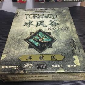 游戏光盘 冰风谷 典藏版 3手册