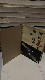 围棋基本技术 / 丁开明 著 / 蜀蓉棋艺出版社9787805486482