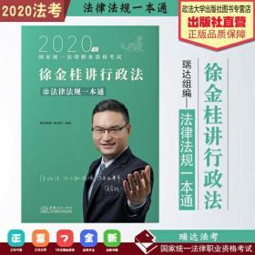2020年 徐金桂讲行政法之法律法规一本通