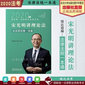 2020年国家统一法律职业资格考试:宋光明讲理论法之法律法规一本通