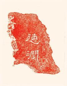 东汉德润二字残石.原刻.東漢.民國拓本. 拓片尺寸18.33*23.72厘米。宣纸微喷印制红色