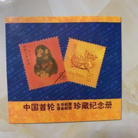 中国首轮珍藏纪念册