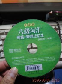 新东方乱序版六级词汇词根+联想记忆法(MP3)