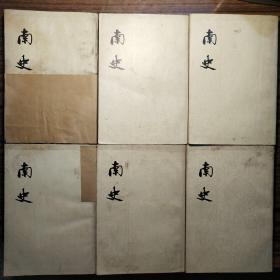 南史 中华书局(全六册)