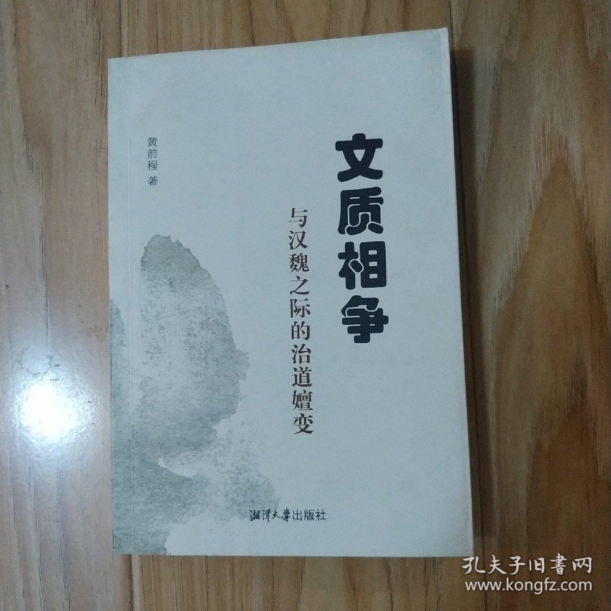 文质相争与汉魏之际的治道嬗变  包邮挂刷