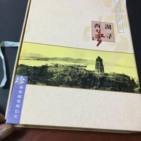西湖梦寻 珍藏版邮资明信片