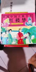 红楼梦 彩图中国古典名著