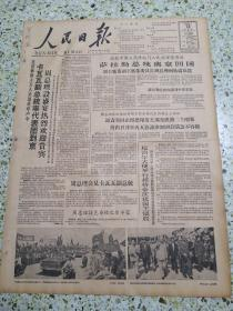 生日报人民日报1964年6月12日(4开六版)萨拉勒总统离京回国;周总理会见卡瓦瓦副总统