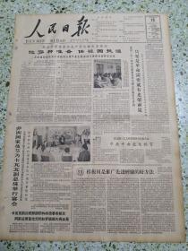 生日报人民日报1964年6月16日(4开六版)做多重准备任祖国挑选;只要是革命需要就有光荣前途