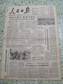 生日报人民日报1964年6月21日(4开八版)越是收成好越要讲勤俭;做好支援防汛抗旱两套安排