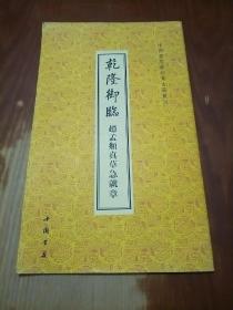 中国书店珍贵古籍丛刊・乾隆御临赵孟頫真草急就章