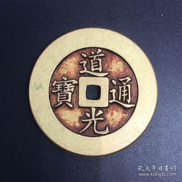 古钱币收藏雕母道光通宝背天下太平铜钱 黄亮铜钱