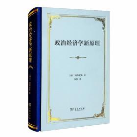 政治经济学新原理(精装本)