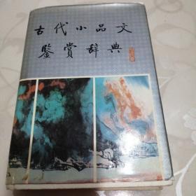 古代小品文鉴赏辞典