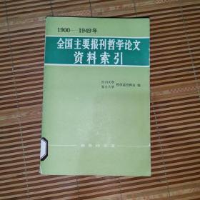 1900-1949年全国主要报刊哲学论文资料索引(正版品好)