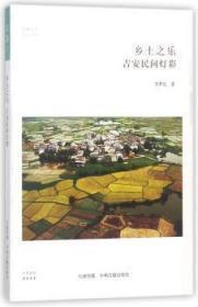 全新正版图书 乡土之乐:吉安民间灯彩 李梦星著 中州古籍出版社 9787534871498 起个响亮的名字