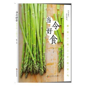 全新正版图书 当令好食:餐桌上的二十四节气 肥丁著 贵州科技出版社 9787553205915 正版图书批发零售