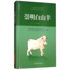 正版包邮 崇明白山羊 上海市崇明区动物疫病预防控制中心,上海市