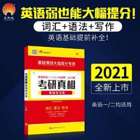 巨微2022考研英语考研真相基础研读版考研英语一二适用张国静世界图书出版公司9787519269890