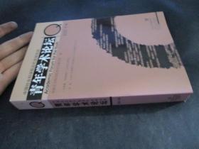 中国社会科学院近代史研究所青年学术论坛(2010年卷)