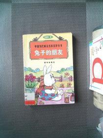 中国当代寓言名家名作丛书