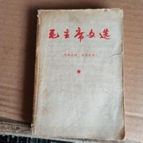 毛主席文选 (67年印,有林彪序,繁体,满50元免邮费)