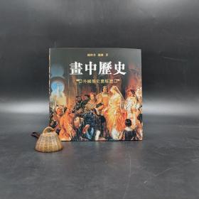 香港三联书店版  陈仲丹;钱澄《画中历史:外国历史画解读》