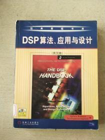 DSP算法、应用与设计:英文版(无光盘)