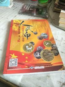 人民币流通硬币及纪念币收藏知识宝典(彩色铜板)