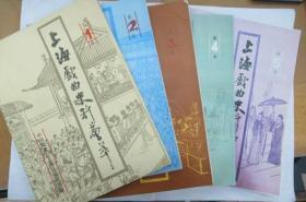 上海戏曲史料荟萃  第 1-5 集 (五册合售)  *第 2、4、5、集为影印本发售*