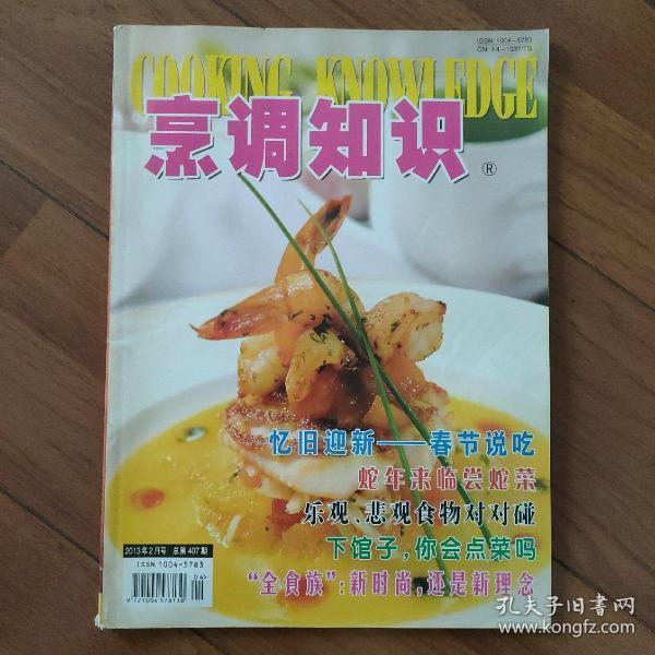 烹调知识  杂志  2013年2月总第407期