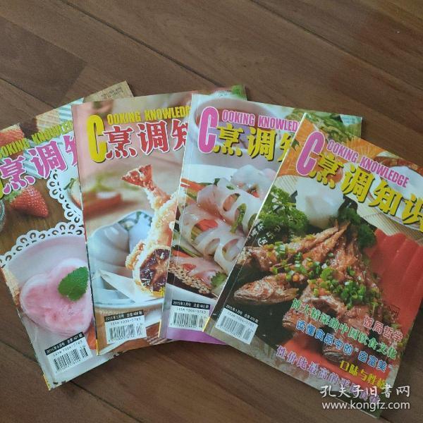 烹调知识  杂志  2015年4本合售  如图
