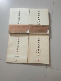 中国历代战争史 唐 上下(第8册,第9册)(第7册):隋(三本合售)第8-9册全新未拆封