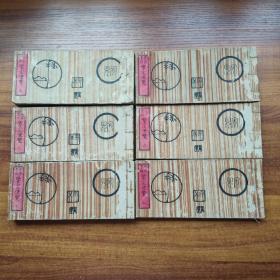 【大量印谱】   木刻版  《名家墨迹 鉴定便览》6册(应7册全  ,缺第二册)   和刻本  清代    日本安政二年(1855年) 出版     印谱集