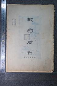 民国北平故宫周刊,残本,故宫博物院成立95年,紫禁城建成600周年纪念