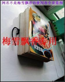 1998年养生菜谱台历-老菜谱食谱 民间小吃 养生食疗 正版原书 个别页有写画 内容完整不缺