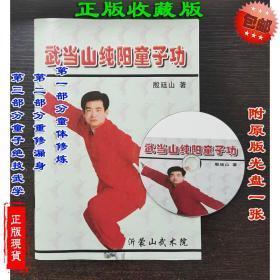 实拍图 正版收藏版《武当山纯阳童子功》全盘三部功法附原版盘1张