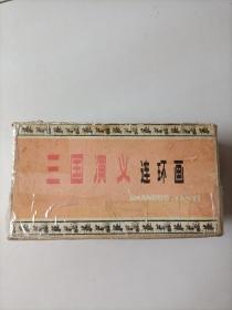 三国演义连环画全48册【1979年版1983年印刷