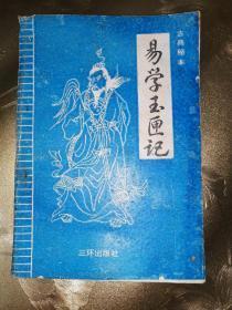 易学玉匣记,古典秘本