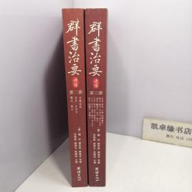 群书治要考译(第二册,第三册)两册和售
