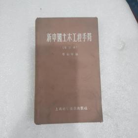 新中国土木工程手册