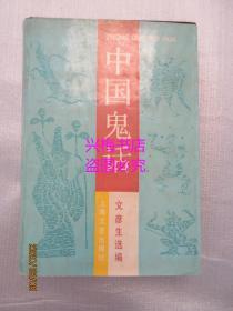 中国鬼话(精装)