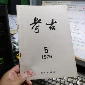 考古1976年第5期(馆藏本)
