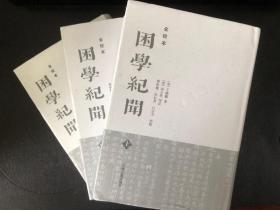 困学纪闻(全3册)
