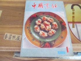 中国烹饪【1989年第1期】