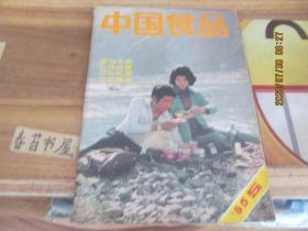中国食品【1985年第5期】
